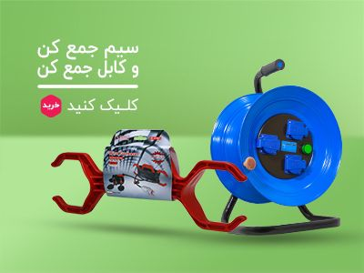 سیم جمع کن و قرقره کابل